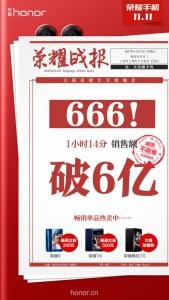 1小时14分!!!天猫荣耀官方旗舰店销售额破6亿!,花粉漫谈-花粉俱乐部