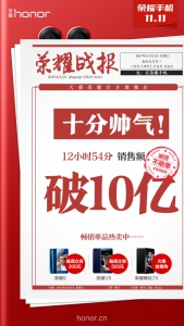 12小时54分!!!天猫荣耀官方旗舰店销售额破10亿!,花粉漫谈-花粉俱乐部