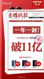 16小时21分!!!天猫荣耀官方旗舰店销售额破11亿!,花粉漫谈-花粉俱乐部