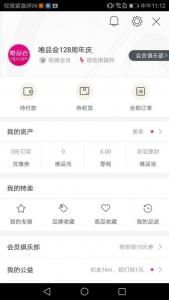【花粉专属】唯品会携手荣耀9,万元暖冬豪礼大放送,荣耀9-花粉俱乐部