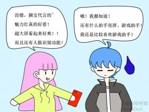 【原创漫画】—荣耀V10の特色功能你知道几个?,荣耀V10-花粉俱乐部
