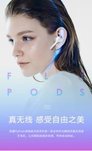 荣耀FlyPods青春版无线耳机——年轻人的随身音乐胶囊!,荣耀FlyPods系列-花粉俱乐部