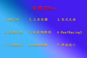 多图预警!荣耀20Pro超酷游戏体验报告,荣耀20系列-花粉俱乐部