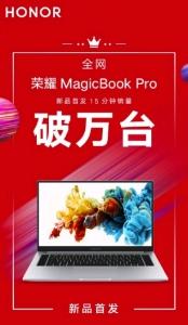 荣耀MagicBook系列新品发售   Mate20X(5G)开启预约,华为Mate20系列-花粉俱乐部