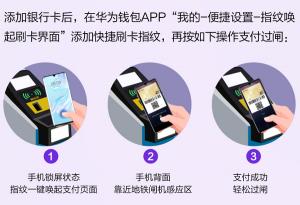 好消息!用Huawei Pay乘深圳地铁62折,公交立减1元!,华为钱包-花粉俱乐部