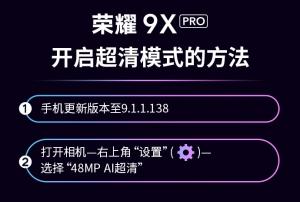 荣耀9X PRO即将升级AI超清模式   华为Mate30手机盒曝光,荣耀9X-花粉俱乐部