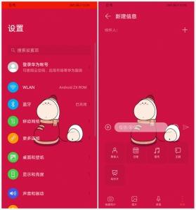 【主题爱好者】 全局主题名:鼠年大吉 鼠年有米 视频锁屏 支持EMUI10.X-9.X等,主题爱好者-花粉俱乐部