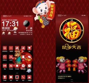【主题爱好者】共迎春节《鼠年大吉》福到EMUI10.0,主题爱好者-花粉俱乐部