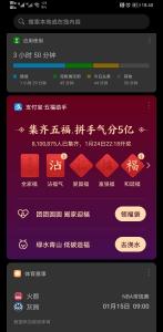 华为&荣耀新增支付宝五福助手 福卡收集显示一触即达,荣耀V30系列-花粉俱乐部