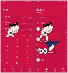 【主题爱好者】 全局主题名:鼠年大吉 鼠你可爱 视频锁屏 支持EMUI10-9.0等,主题爱好者-花粉俱乐部