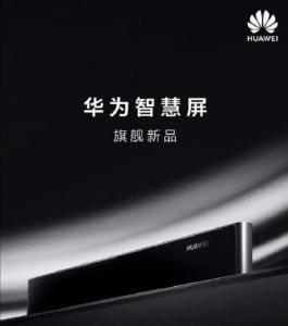 中心级产品大招是它?芯鸿蒙华为智慧屏 X65,锐科技亮点多藏奥秘,华为P40系列-花粉俱乐部