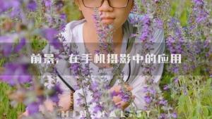 前景,在手机摄影中的应用,花粉随手拍-花粉俱乐部
