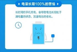 """【宇航教程】来看看手机电池的""""养生之道"""",为你的电池保驾护航!,华为P40系列-花粉俱乐部"""