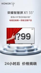 期待!荣耀智慧屏X1 55英寸即将公布618京东优惠价,荣耀智慧屏-花粉俱乐部