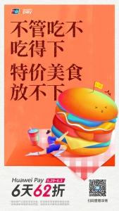 【省钱攻略】Huawei Pay 62折活动早知道(5月29日正式开抢)!,华为钱包-花粉俱乐部