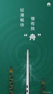 """轻薄畅快,情有独""""舟"""",百舸争流龙舟起,端午安康糯米香~,Matebook 14-花粉俱乐部"""