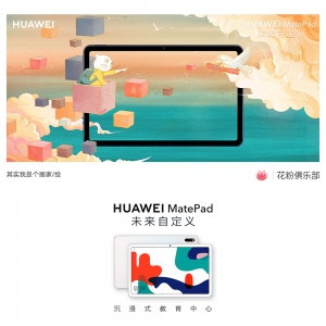 #HUAWEI MatePad#高考主题壁纸作品展 | 愿你全力以赴,梦想成真!,华为 MatePad-花粉俱乐部