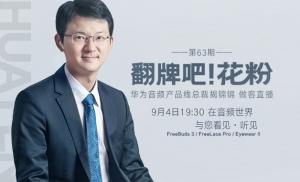 华为音频产品线总裁提议:华为Freelace Pro包装取消充电线,你支持吗?,华为P40系列-花粉俱乐部