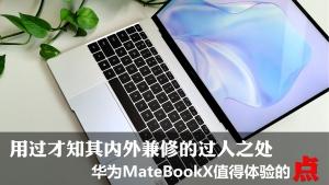 脑洞够大!华为MateBook X触控屏+多屏协同可以这样玩?敢不敢试试?,MateBook X-花粉俱乐部