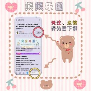 【主题爱好者】《熊熊乐园》花萌版来喽···熊熊有爱,粉萌甜心!!!,主题爱好者-花粉俱乐部