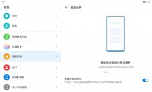 HUAWEI MatePad 10.4智慧分屏-应用间轻松一键切换!,华为 MatePad 10.4-花粉俱乐部