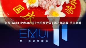 升级EMUI11的Mate30 Pro拍照更强了吗?第四篇-节日家肴,华为Mate30系列-花粉俱乐部