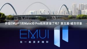 升级EMUI11的华为Mate30Pro拍照如何?第五-城市印迹,华为Mate30系列-花粉俱乐部