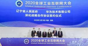 辽宁省人民政府与华为签署深化战略合作协议,花粉头条-花粉俱乐部