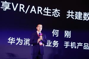 华为 VR Glass 6DOF游戏套装正式发布,为玩家带来更沉浸体验!,AR&VR-花粉俱乐部