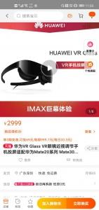 2020 年双十一,哪款 VR 眼镜最值得你买?,AR&VR-花粉俱乐部