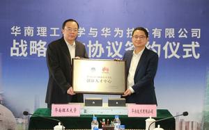 快讯 | 华为与华南理工大学签署战略合作协议,并成立创新人才中心,花粉头条-花粉俱乐部