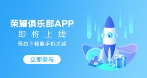 荣耀俱乐部APP即将上线,预约下载赢手机大奖!,荣耀30系列-花粉俱乐部