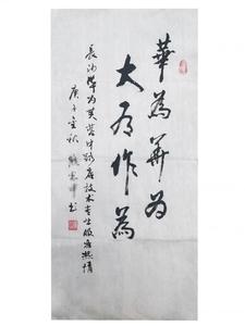 老人来到华为这家店后,当场写下了这幅毛笔字,花粉头条-花粉俱乐部