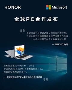 荣耀与微软签署全球PC合作协议,Windows 10成为荣耀笔记本电脑官方操作系统,花粉头条-花粉俱乐部