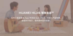 ❤EMUI11智慧生活app里混入了什么新朋友?❤大疆OM4手机云台体验报告,HiLink生态产品-花粉俱乐部