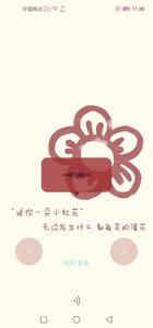 微信主题丨送你一朵小红花,华为主题-花粉俱乐部