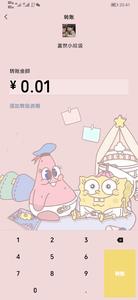 微信气泡:8.0最新版海绵宝宝,应用-花粉俱乐部