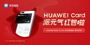 Huawei Card 派元气红包啦,HUAWEI Mate 40 Pro / 30元购物金等你来领!,华为钱包-花粉俱乐部