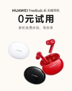 【0元试用】HUAWEI FreeBuds 4i 真无线耳机新品抢先试用!,华为FreeBuds无线耳机系列-花粉俱乐部