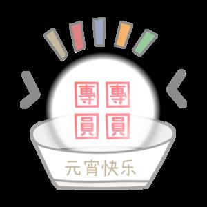 【主题爱好者】趣梦谜宵,团团圆圆过元宵~,创作-花粉俱乐部