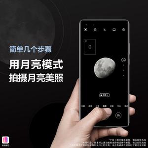 月亮难拍?那是你不知道手机的这个功能!,应用-花粉俱乐部
