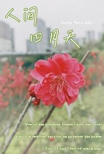 【花粉女生】四月天,充满阳光和爱的味道,花粉随手拍-花粉俱乐部