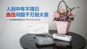 人到中年不得已,关注血压问题,用华为智选脉搏波血压计,HiLink生态产品-花粉俱乐部