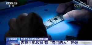 手机恢复出厂设置,真能把数据清空吗?三种方法让你安全出售旧手机,花粉漫谈-花粉俱乐部