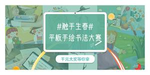【作品投票】华为平板春季手绘大赛开始投票啦!,华为 MatePad Pro-花粉俱乐部