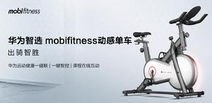 【0元试用】价值3399元的华为智选动感单车免费试用等你来报名!,HiLink生态产品-花粉俱乐部