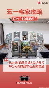 五一宅家攻略 | HUAWEI VR Glass 带你解锁花样小假期,AR&VR-花粉俱乐部