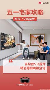 五一宅家攻略   HUAWEI VR Glass 带你解锁花样小假期,AR&VR-花粉俱乐部