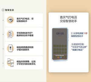母亲节免费好礼—《送给爸妈的手机使用指南》,玩机技巧-花粉俱乐部