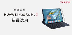 【试用名单新鲜出炉】HUAWEI MatePad Pro 10.8英寸免费试用等你来报名!,华为 MatePad Pro 10.8英寸 2021款-花粉俱乐部